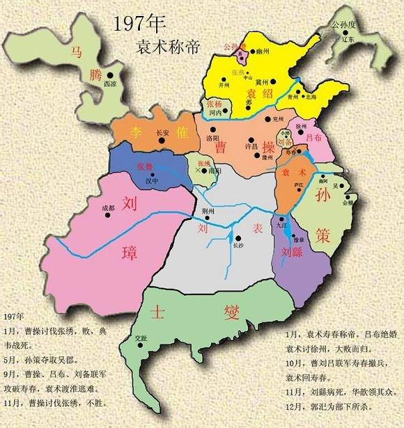 三国地图-公元197年