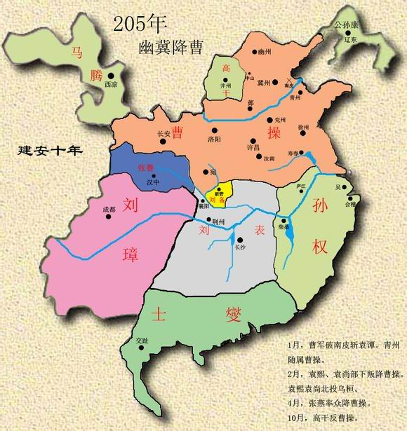 三国地图-公元205年