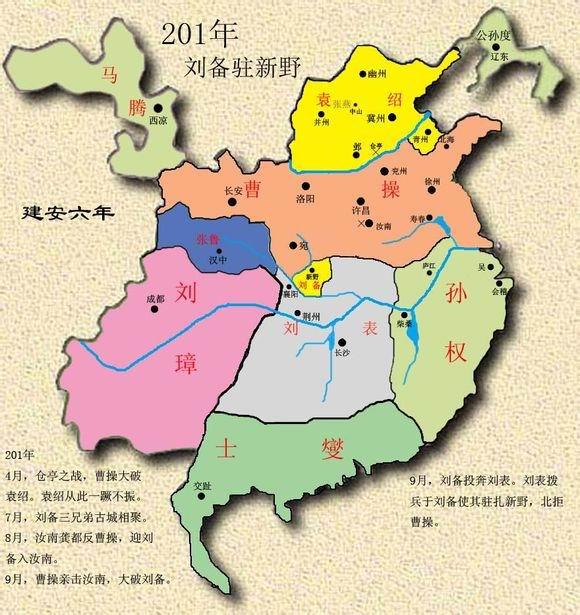 三国地图-公元201年