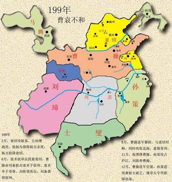 三国地图-公元199年