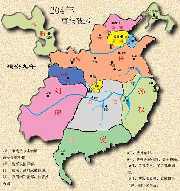 三国地图-公元204年