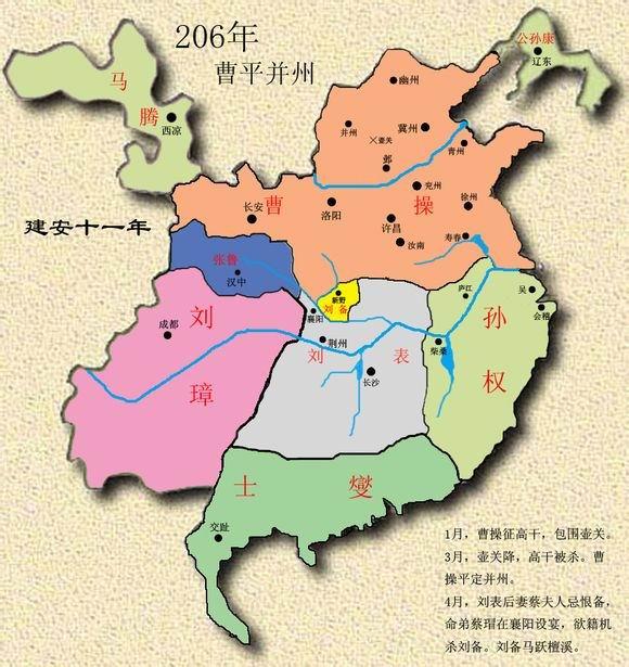 三国地图-公元206年