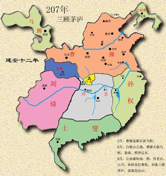 三国地图-公元207年