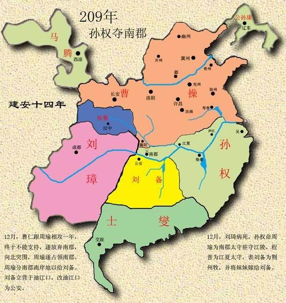 三国地图-公元209年