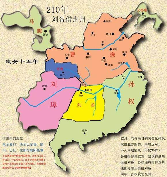三国地图-公元210年