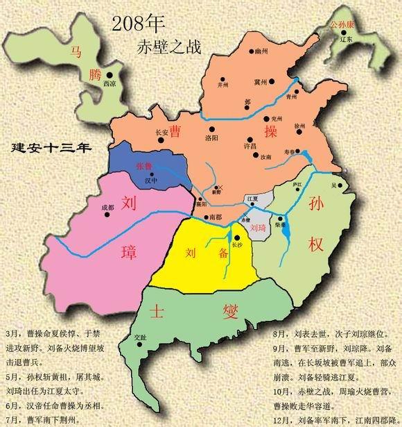 三国地图-公元208年