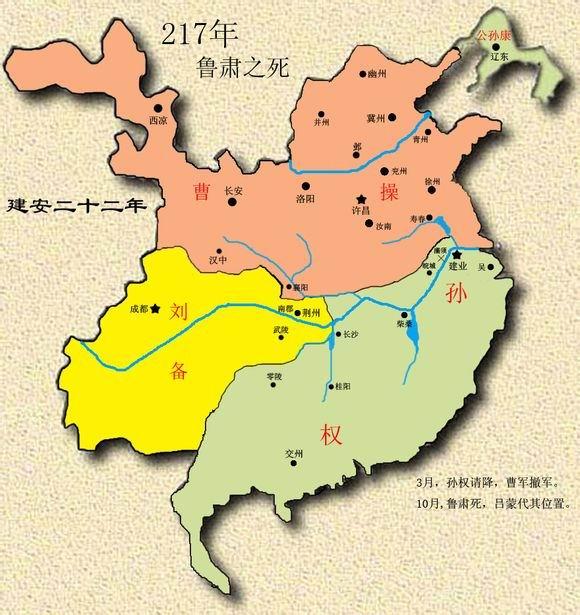 三国地图-公元217年