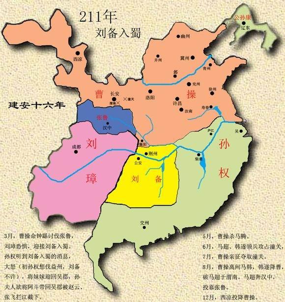 三国地图-公元211年