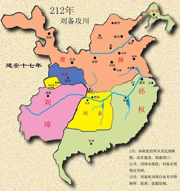 三国地图-公元212年