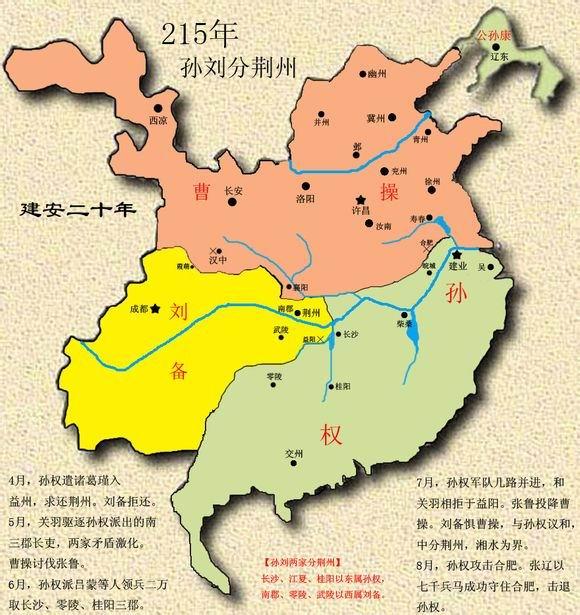 三国地图-公元215年