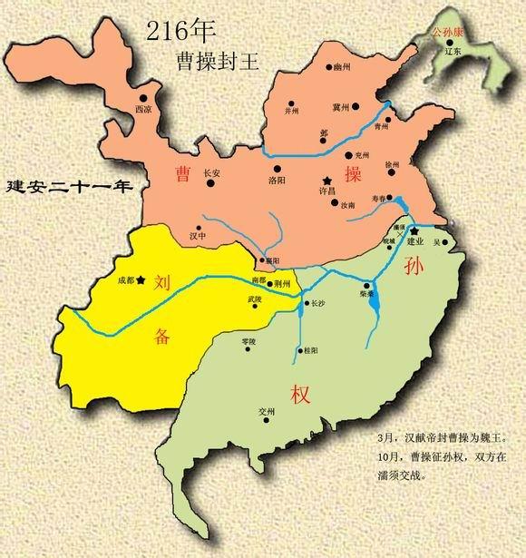 三国地图-公元216年