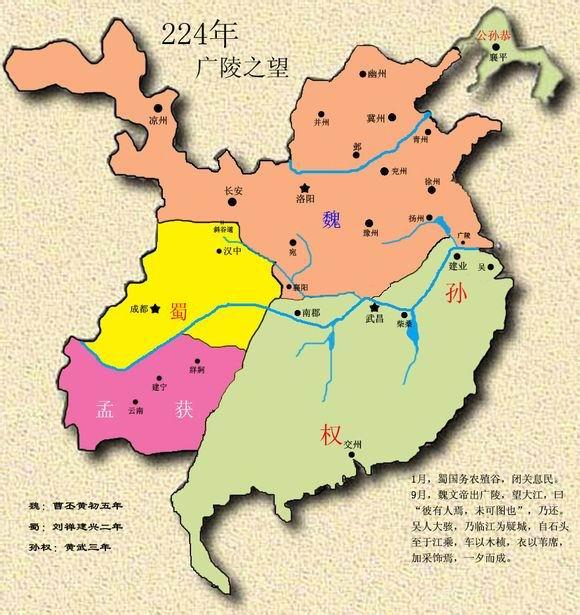 三国地图-公元224年