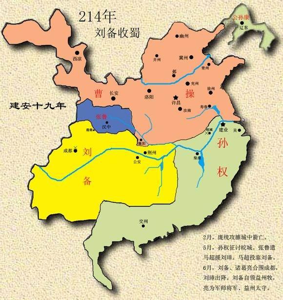 三国地图-公元214年