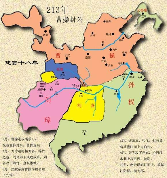 三国地图-公元213年