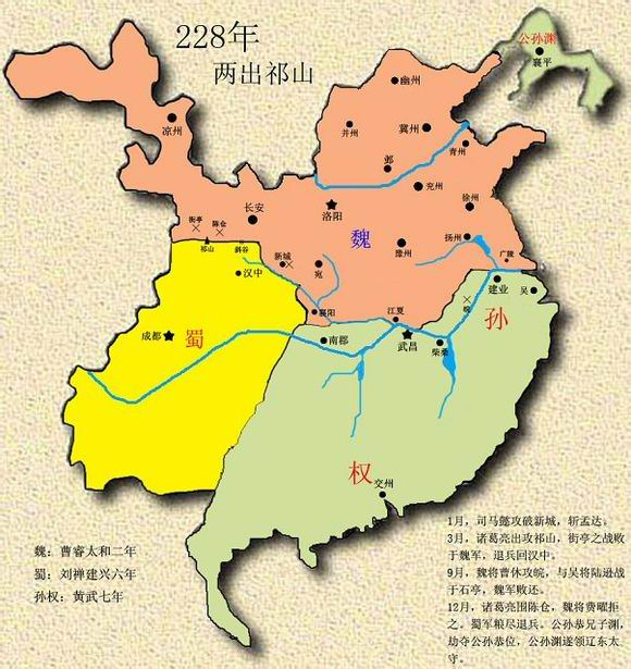 三国地图-公元228年