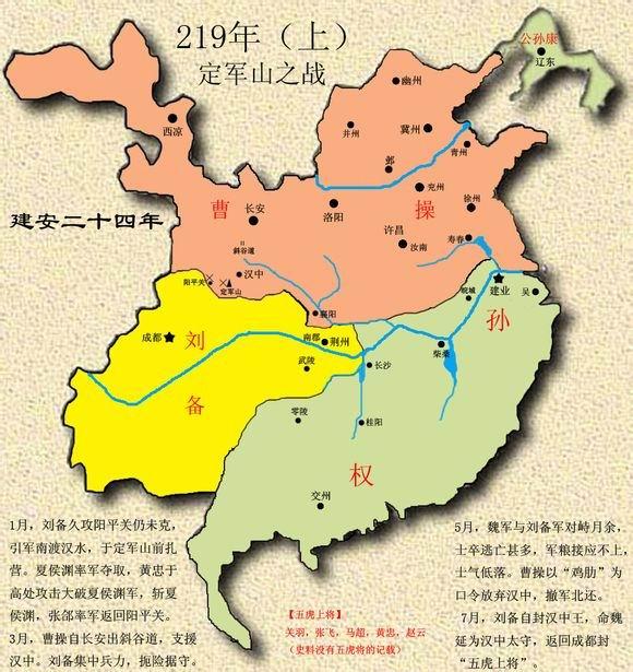三国地图-公元219年(上)