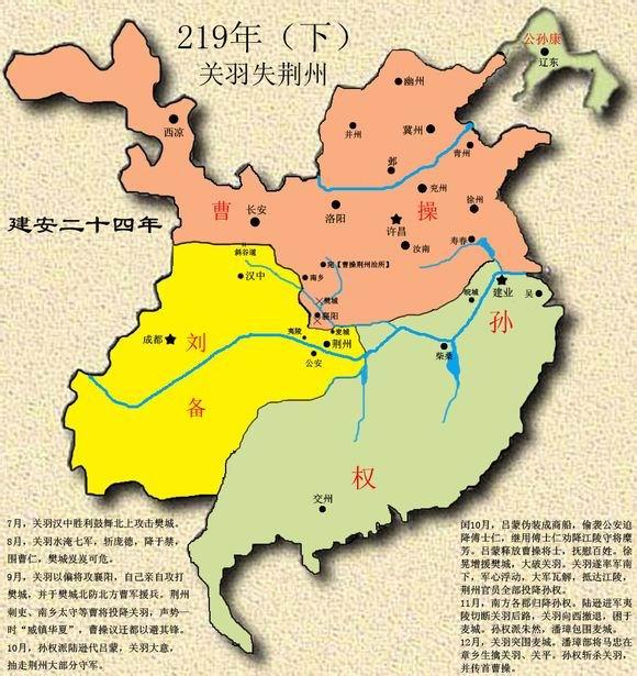 三国地图-公元219年(下)
