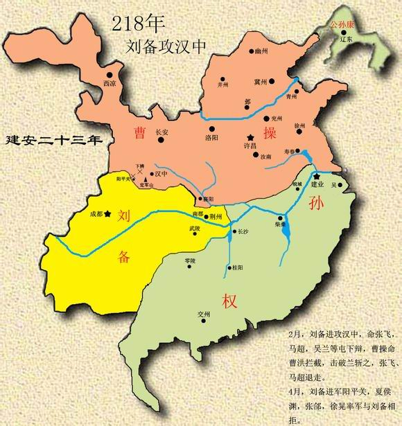 三国地图-公元218年