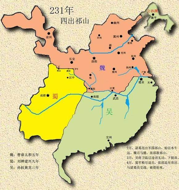 三国地图-公元231年