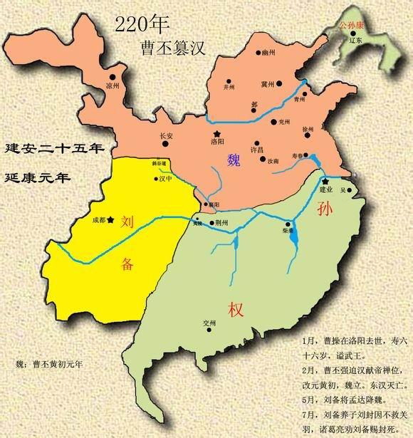 三国地图-公元220年