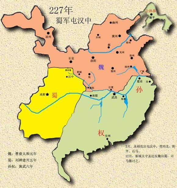 三国地图-公元227年