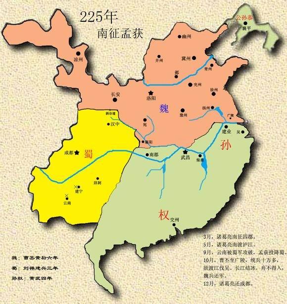 三国地图-公元225年