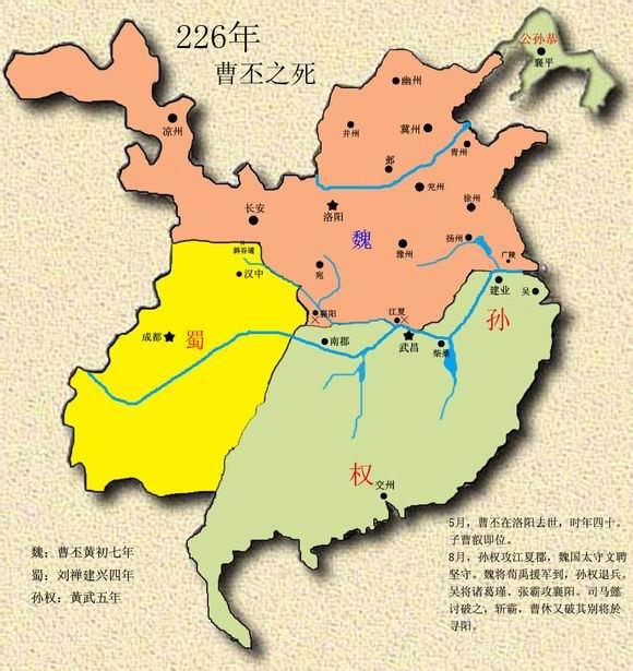 三国地图-公元226年
