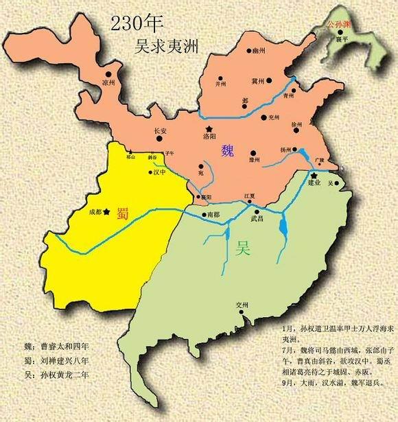 三国地图-公元230年