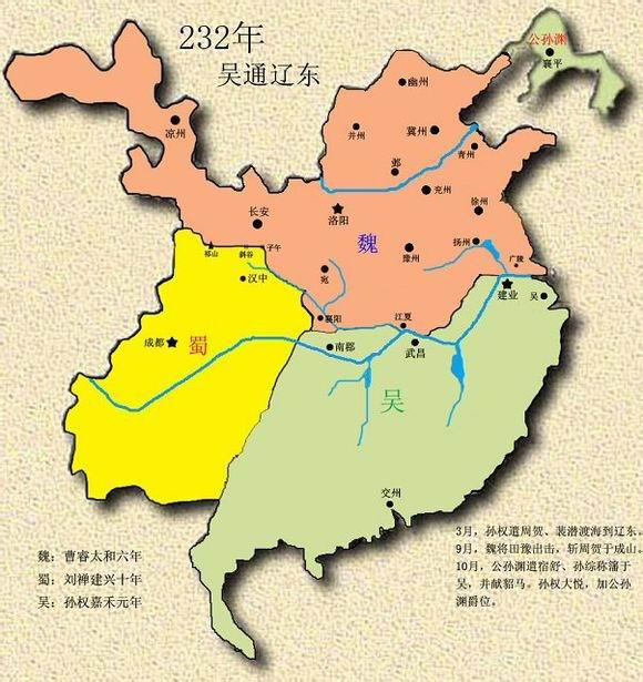 三国地图-公元232年