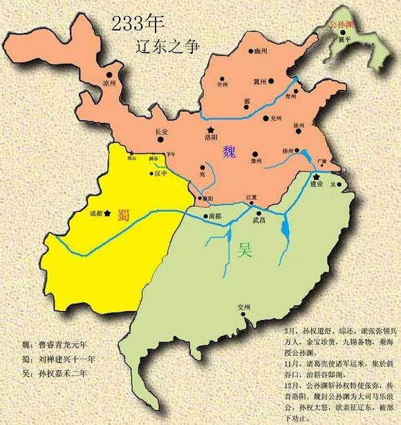 三国地图-公元233年