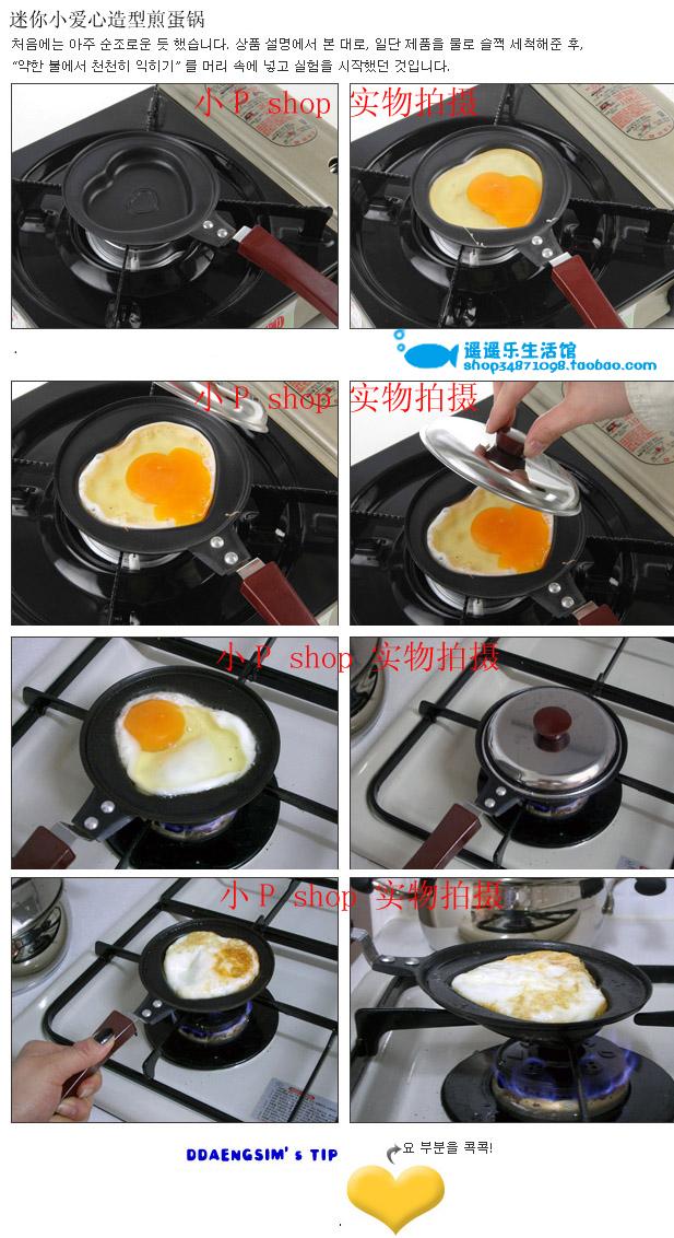 【创意家居】创意厨房-爱心煎蛋锅-给心爱的她做浪漫爱餐 [6]