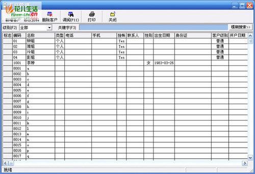 百财农资销售管理软件V5.0