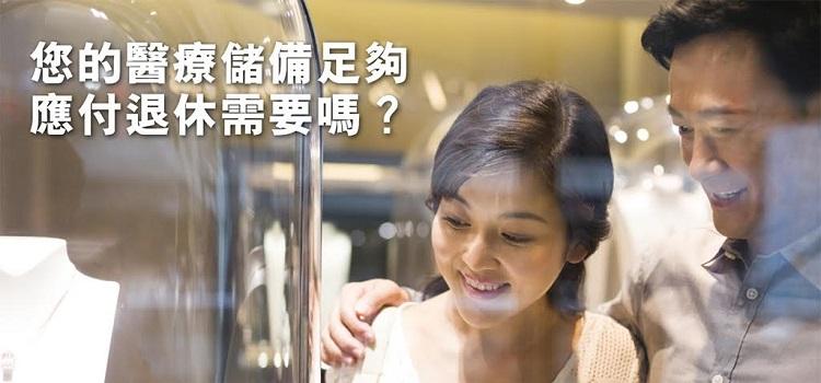 【吉力保险】我该不该考虑香港友邦的新医疗产品–亚洲至尊计划?