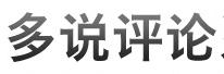 9r8eN Web2.0Share周刊:多说、贝壳网、立方宝、Talking Data等