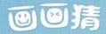 1FIbP Web2.0Share周刊:卡卡通、聚容易、画画猜、摇摇招车等