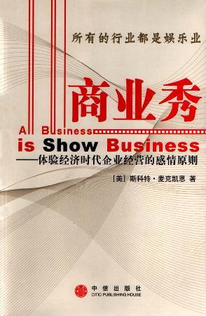 商业秀(all business is show business)