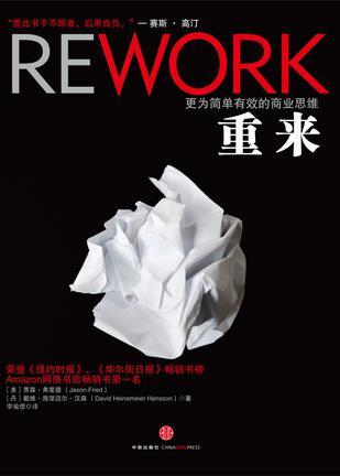重来(Rework)
