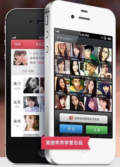 mcTmL 美拍:专为自拍达人设计的社交App