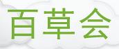 jW3no Web2.0Share周刊:汇车网、智能胎语仪、好狗狗、互讯等