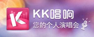 KK唱响:互动KTV视频舞台