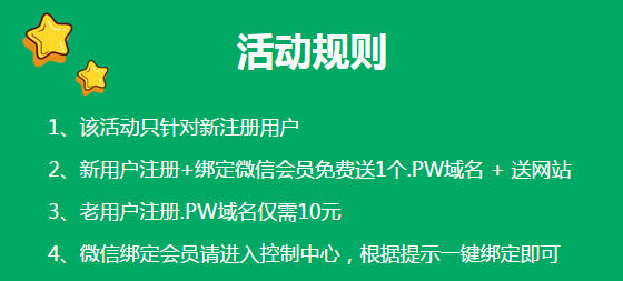 耐思尼克促销 .PW 域名首年免费