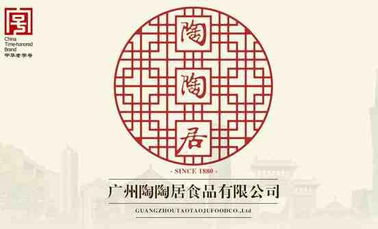 广州陶陶居月饼怎么样