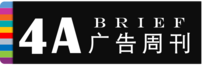 4A广告周刊