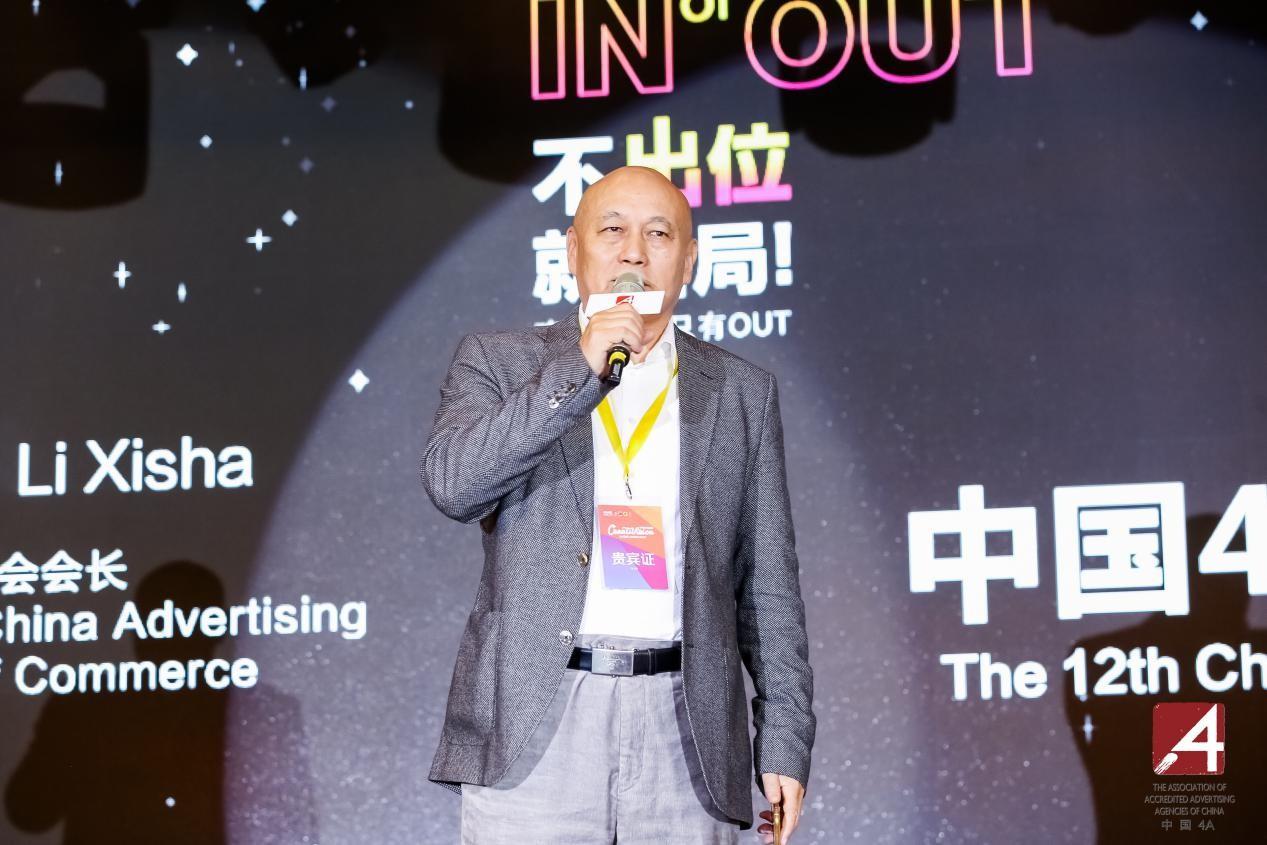 与时俱In者的创意盛宴:2017第十二届中国4A金印奖颁奖典礼盛大举行