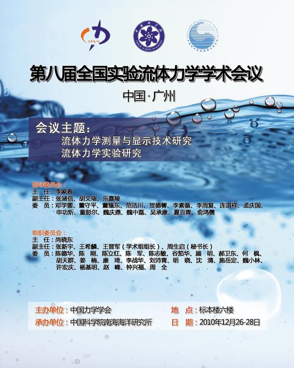 第八届全国实验流体力学学术会议海报