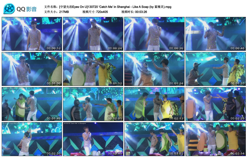 [守望允浩Eyes On U]130720 'Catch Me' in Shanghai - Like A Soap (by 蓝精灵).mpg_thumbs_2013.07.23.18_53_16