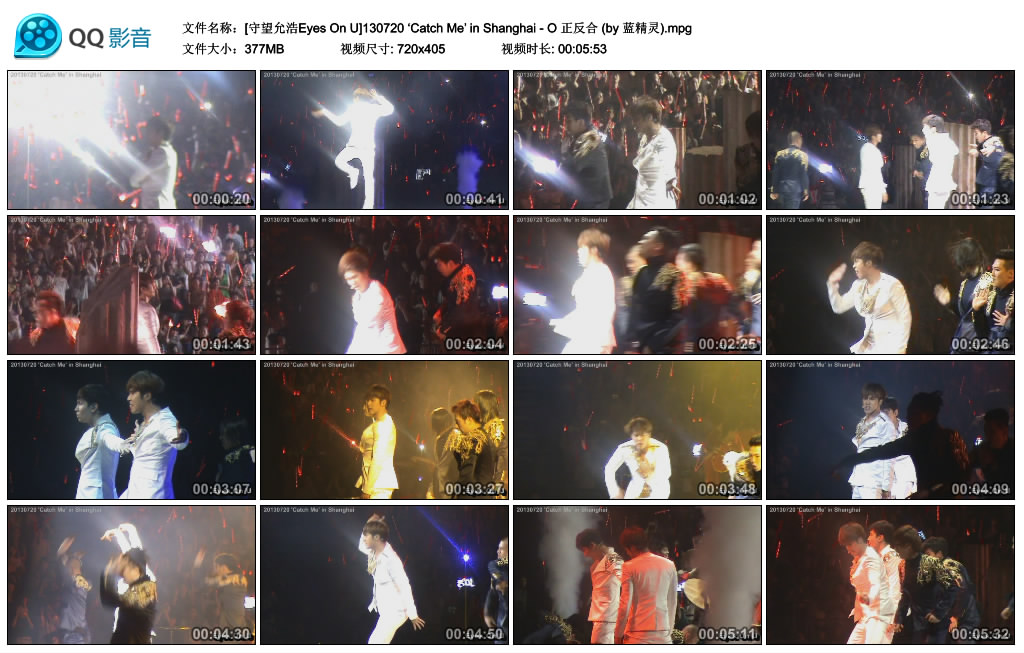 [守望允浩Eyes On U]130720 'Catch Me' in Shanghai - O 正反合 (by 蓝精灵).mpg_thumbs_2013.07.23.18_52_48