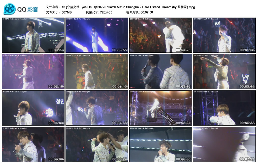 13.[守望允浩Eyes On U]130720 'Catch Me' in Shanghai - Here I Stand+Dream (by 蓝精灵).mpg_thumbs_2013.07.23.22_23_41