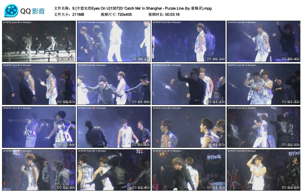 9.[守望允浩Eyes On U]130720 'Catch Me' in Shanghai - Purple Line (by 蓝精灵).mpg_thumbs_2013.07.23.22_16_19