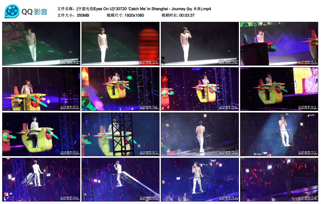 [守望允浩Eyes On U]130720 'Catch Me' in Shanghai - Journey (by 木鱼).mp4_thumbs_2013.07.24.20_12_14